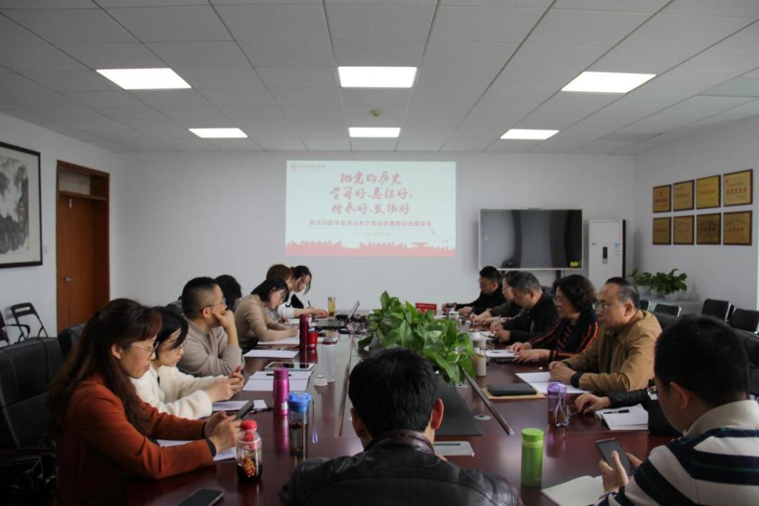 学习习近平总书记关于党史的重要论述座谈会